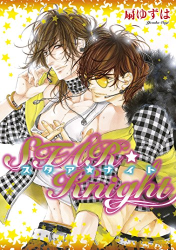 STAR☆Knight(スタア☆ナイト) (ディアプラス・コミックス)