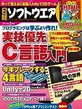 日経ソフトウエア 2014年 05月号 [雑誌]
