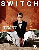 SWITCH Vol.33 No.10 宮沢りえ「女優」 -