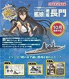1/700 艦隊これくしょんプラモデルNo.01 艦娘 戦艦 長門 /KANMUSU BATTLE SHIP NAGATO