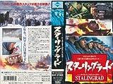 スターリングラード(字幕スーパー版) [VHS] 北野義則ヨーロッパ映画ソムリエのベスト1993