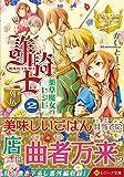 詐騎士外伝―薬草魔女のレシピ〈2〉 (レジーナ文庫)