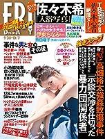 FRIDAY (フライデー) 2016年9月30日・10月7日号 [雑誌] FRIDAY