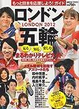ロンドン五輪―見る知る楽しむ