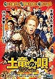 土竜の唄 潜入捜査官REIJI Blu-rayスタンダード・エディション