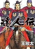 達人伝-9万里を風に乗り-(11) (アクションコミックス)