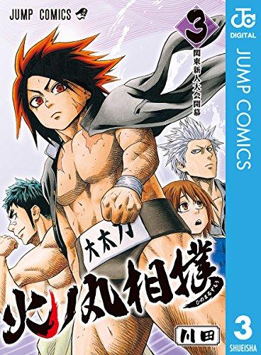 火ノ丸相撲 3 (ジャンプコミックスDIGITAL)