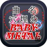 babymetalグッズ、ベビメタアイテム、ベビメタグッズ、babymetal