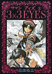 3×3EYES(1) (ヤングマガジンコミックス) [Kindle版]