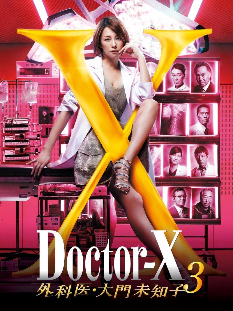 [由紀臺]女醫神Doctor X 3 - 香港高登討論區