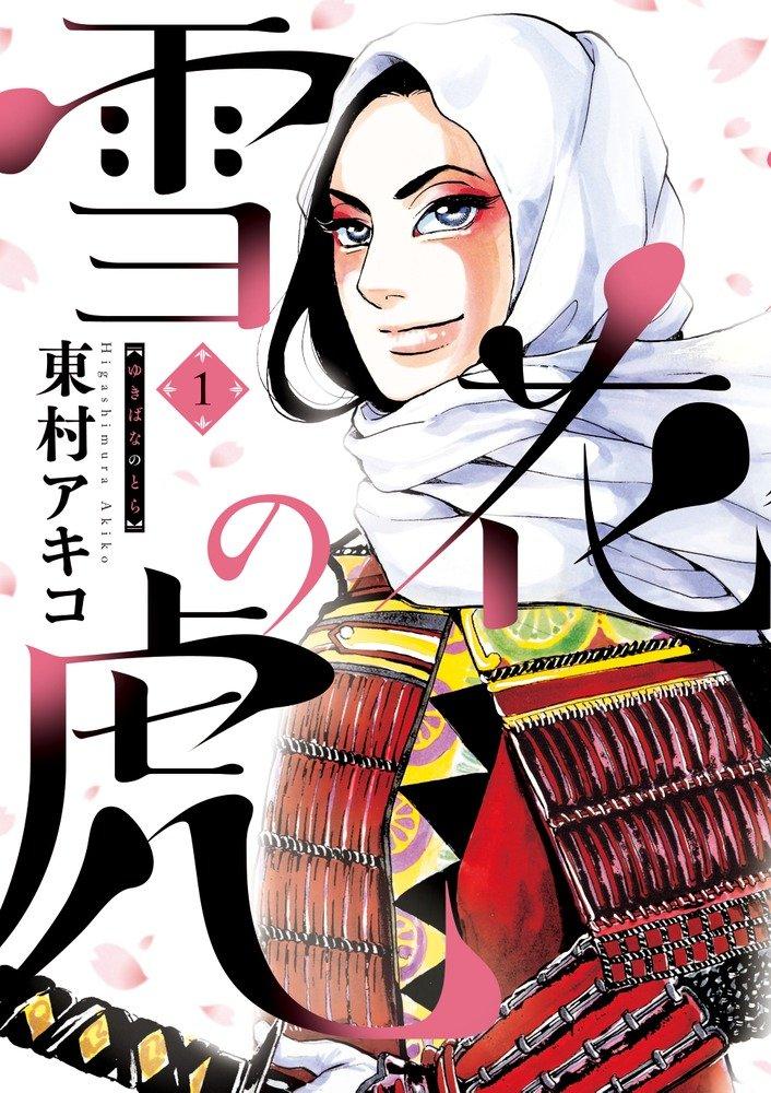 Yukibana No Tora манга