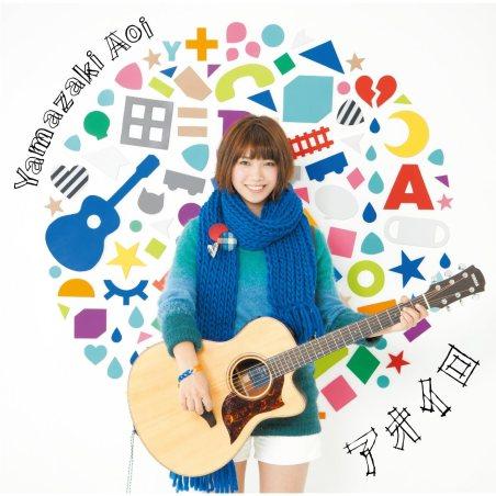[Album](DVDISO+FLAC) Aoi Yamazaki 山崎あおい – アオイロ Aoiro (Download)[2014.01.08]
