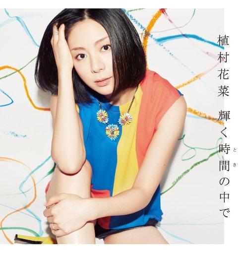 [Single] Kana Uemura 植村花菜 – 輝く時間の中で Kagayaku Jikan no Naka de (FLAC)(Download)[2014.01.29]