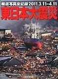 Amazon.co.jp: 報道写真全記録2011.3.11-4.11 東日本大震災: 朝日新聞社, 朝日新聞出版: 本