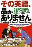 その英語、品がありません―英会話本の英語、ネイティブが聞くと耳障り!
