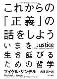 Amazon.co.jp: これからの「正義」の話をしよう――いまを生き延びるための哲学: マイケル・サンデル, Michael J. Sandel, 鬼澤 忍: 本