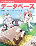 Amazon.co.jp: マンガでわかるデータベース: 高橋 麻奈, あづま 笙子, トレンドプロ: 本