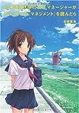 Amazon.co.jp: もし高校野球の女子マネージャーがドラッカーの『マネジメント』を読んだら: 岩崎 夏海: 本