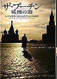 Amazon.co.jp: ザ・プーチン 戦慄の闇: スティーヴ・レヴィン, 中井川玲子, 櫻井英里子, 三宅敦子: 本
