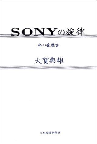 Amazon.co.jp: SONYの旋律 (私の履歴書): 大賀 典雄: 本