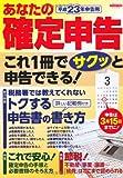 Amazon.co.jp: 平成23年申告用 あなたの確定申告 (エスカルゴムック 272): 日本実業出版社: 本