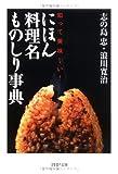 にほん料理名ものしり事典―知って美味しい! (PHP文庫)