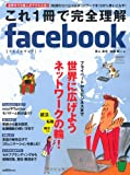 Amazon.co.jp: これ1冊で完全理解facebook (日経BPパソコンベストムック): 井上 真花, 佐藤 新一: 本