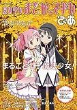 Amazon.co.jp: 魔法少女まどか☆マギカぴあ (ぴあMOOK): 本
