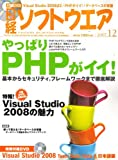日経ソフトウエア 2007年 12月号 [雑誌]