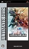 Amazon.co.jp: アルティメットヒッツ ファイナルファンタジータクティクス 獅子戦争: ゲーム