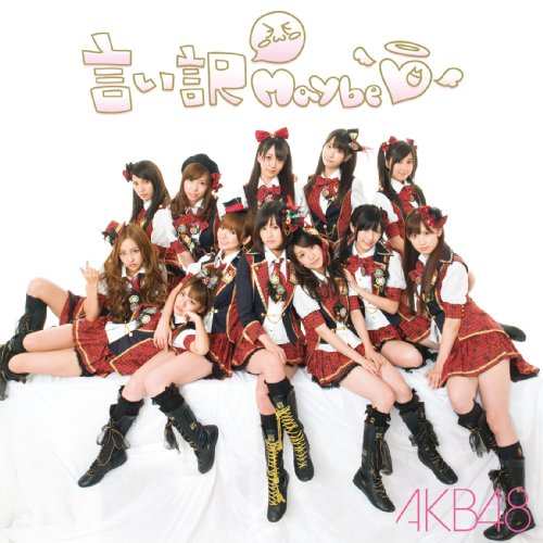 Amazon.co.jp: 言い訳Maybe(DVD付): AKB48: 音楽