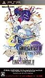 Amazon.co.jp: ファイナルファンタジーIV コンプリートコレクション 特典 ディシディア デュオデシム ファイナルファンタジー キャラクターデータダウンロードカード同梱: ゲーム