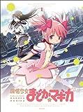 Amazon.co.jp: 魔法少女まどか☆マギカ 1 【完全生産限定版】 [Blu-ray]: 新房昭之, 悠木 碧, 斎藤千和: DVD