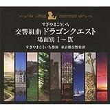 Amazon.co.jp: 交響組曲「ドラゴンクエスト」場面別I~IX(東京都交響楽団版)CD-BOX: すぎやまこういち, 東京都交響楽団: 音楽