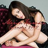 Amazon.co.jp: 黒木メイサ [2012年 カレンダー]: .: 本