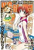 Amazon.co.jp: ビッグガンガン 2011 Vol.01 11/23号: 本