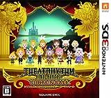 Amazon.co.jp: シアトリズム ファイナルファンタジー カーテンコール: ゲーム