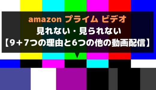amazon プライム ビデオ 見れない・見られない【9+7つの理由と6つの他の動画配信】