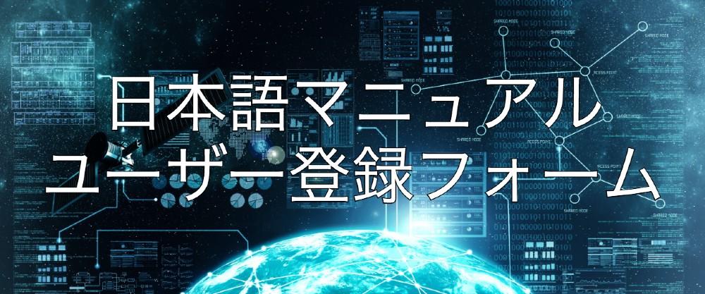日本語マニュアルユーザー登録フォーム