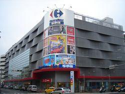 家樂福 重慶店