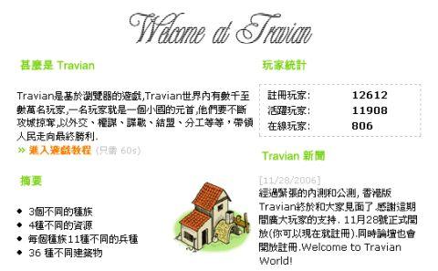 travian_chinese.jpg
