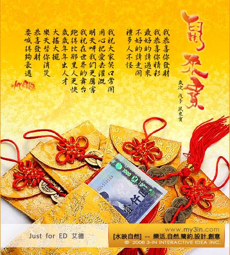 2008my3in_greetingcard_ed.jpg