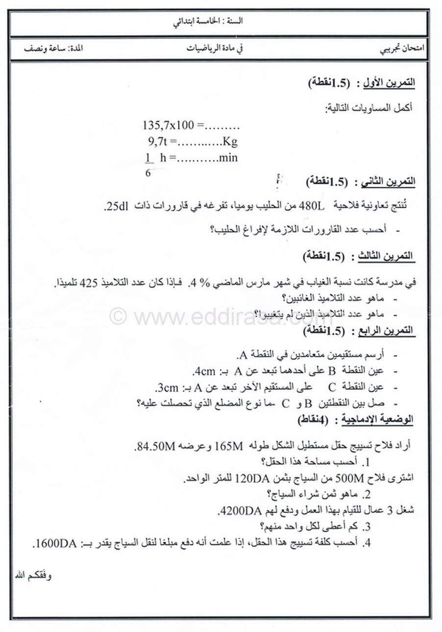 إختبارات الرياضيات للسنة الخامسة ابتدائي موقع الدراسة الجزائري