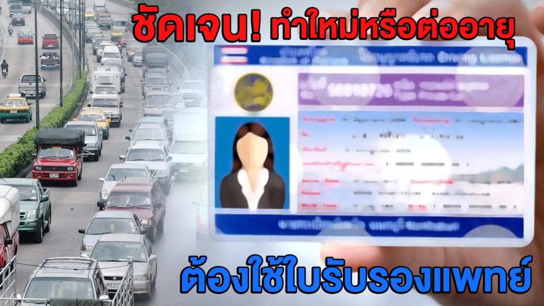 กรมการขนส่งทางบกยืนยันทำใบขับขี่, ต่อใบขับขี่ ต้องใช้ใบรับรองแพทย์ เริ่ม 19 กุมภาพันธ์ 2564