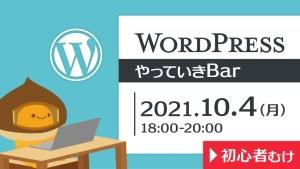WordPressやっていきBar_フライヤー