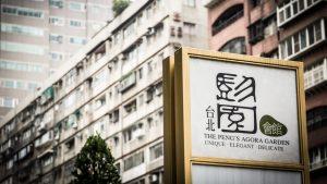 台北婚宴場地2019年度-彭園婚宴會館 (2019-8-30更新)