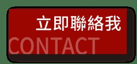 預約諮詢-婚禮攝影,婚攝,婚禮記錄,婚禮攝影推薦,台北婚攝熊大