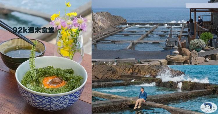 不用出國就能吃到沖繩海葡萄,聽見海的聲音吃到海產的美味,92k週末食堂新北市貢寮美食