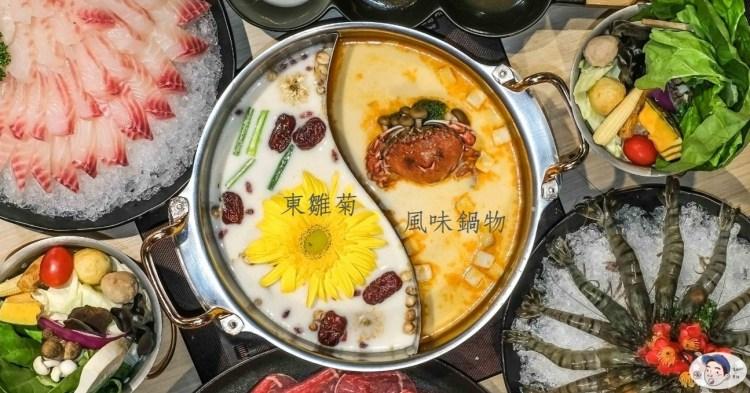 蟹黃高湯「只需加20元」還附上一隻新鮮螃蟹,超浮誇創意鍋物 東雛菊,台北中正美食