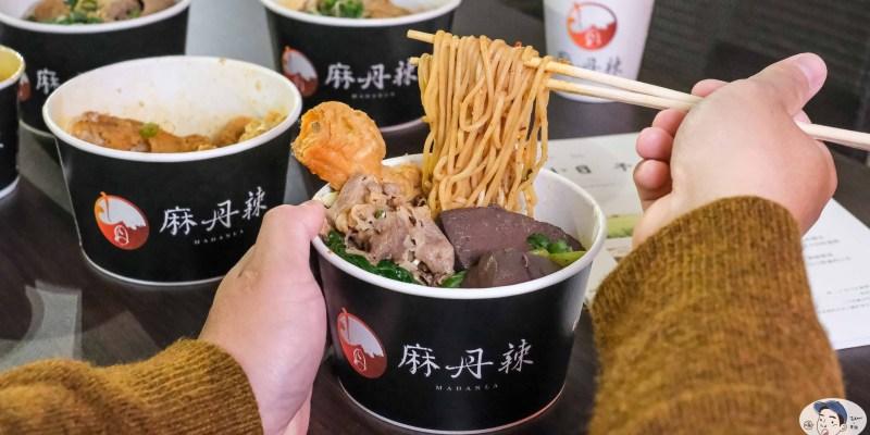 板橋深夜宵夜美食「麻丹辣-麻辣滷味」挑戰你味蕾的麻辣感,新北市板橋美食